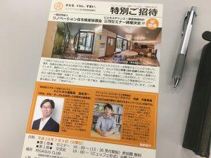 岡崎市にて事業者様向けのリノベーションセミナーを開催します。