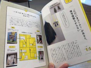 家事動線の工夫が写真で説明されているので一目瞭然です。