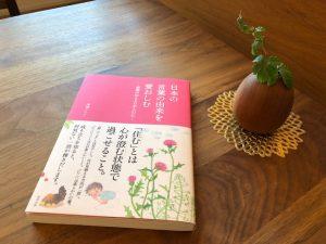 「日本の言葉の由来を愛おしむ」を参照してのことば集めをはじめました。日本語は一音にたくさんの意味が込められている素敵な言葉です。