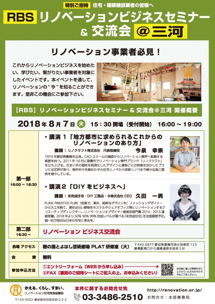 リノベーションビジネスセミナー&交流会@三河を2018年8月7日(火)穂の国とよはし芸術劇場 PLATにて開催します。