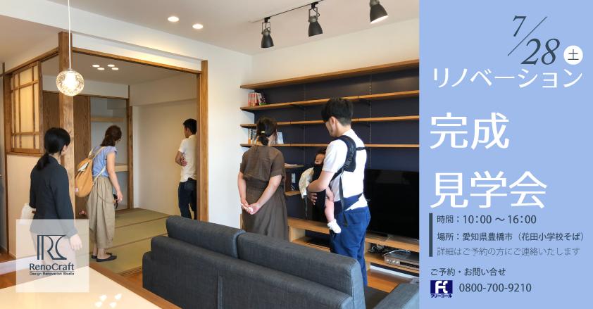 豊橋市花田町のマンションリノベーション完成見学会