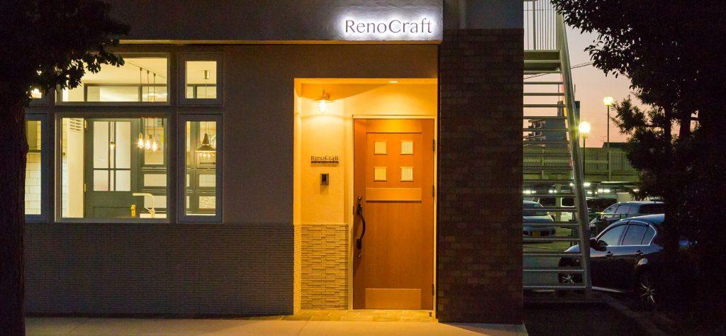 リノクラフトのリノベーションコンセプトルーム。夕闇の景色を撮影してみました。