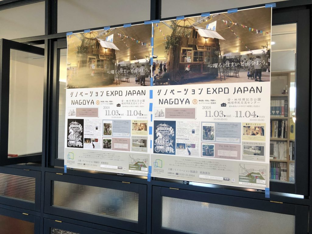 リノベーションエキスポ名古屋2018ポスターをリノクラフトコンセプトルームに掲示です。
