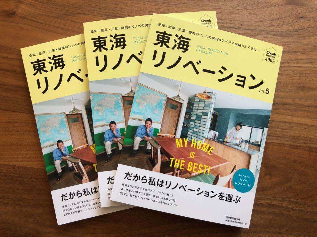 東海地方のリノベーション情報満載のリノベ本の表紙