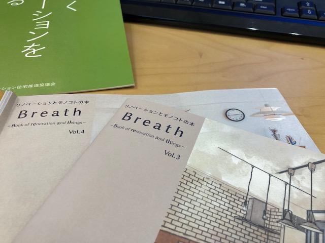 リノクラフトの最新リノベーション事例の載った冊子です