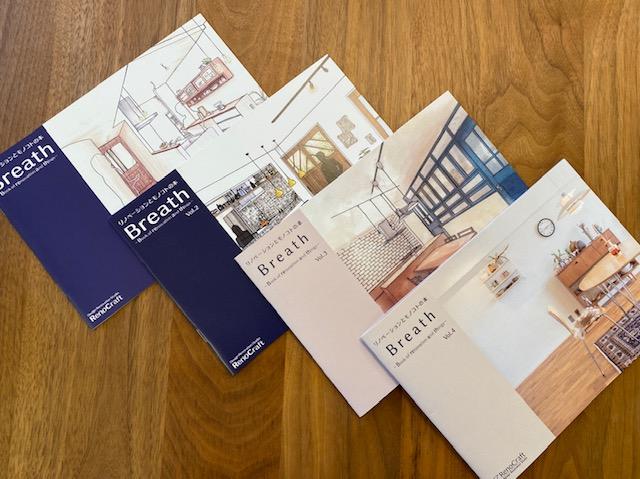 リノクラフトのリノベーション施工事例集、4冊あります
