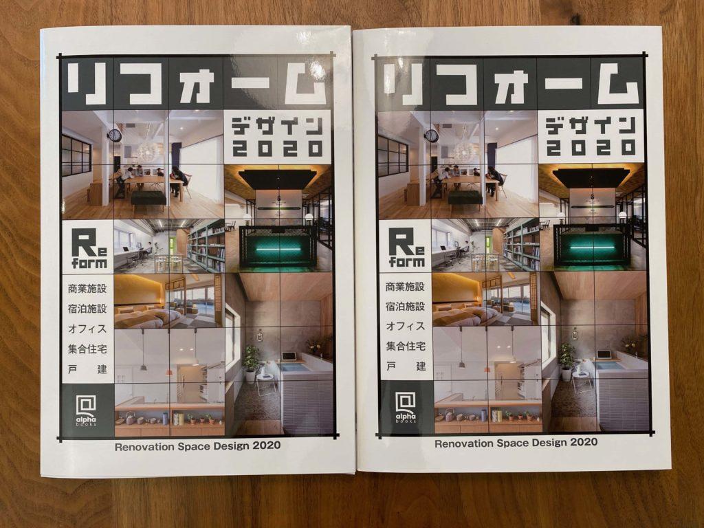 アルファブックスさんより発刊のリフォームデザイン2020全国選りすぐりの事例が掲載されています。