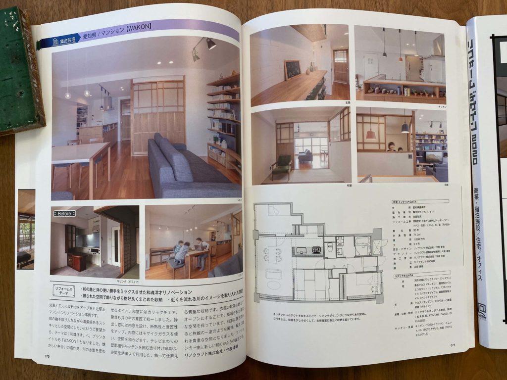 リフォームデザイン2020本分ページ。大きな写真と適切なコメントで紹介されています。