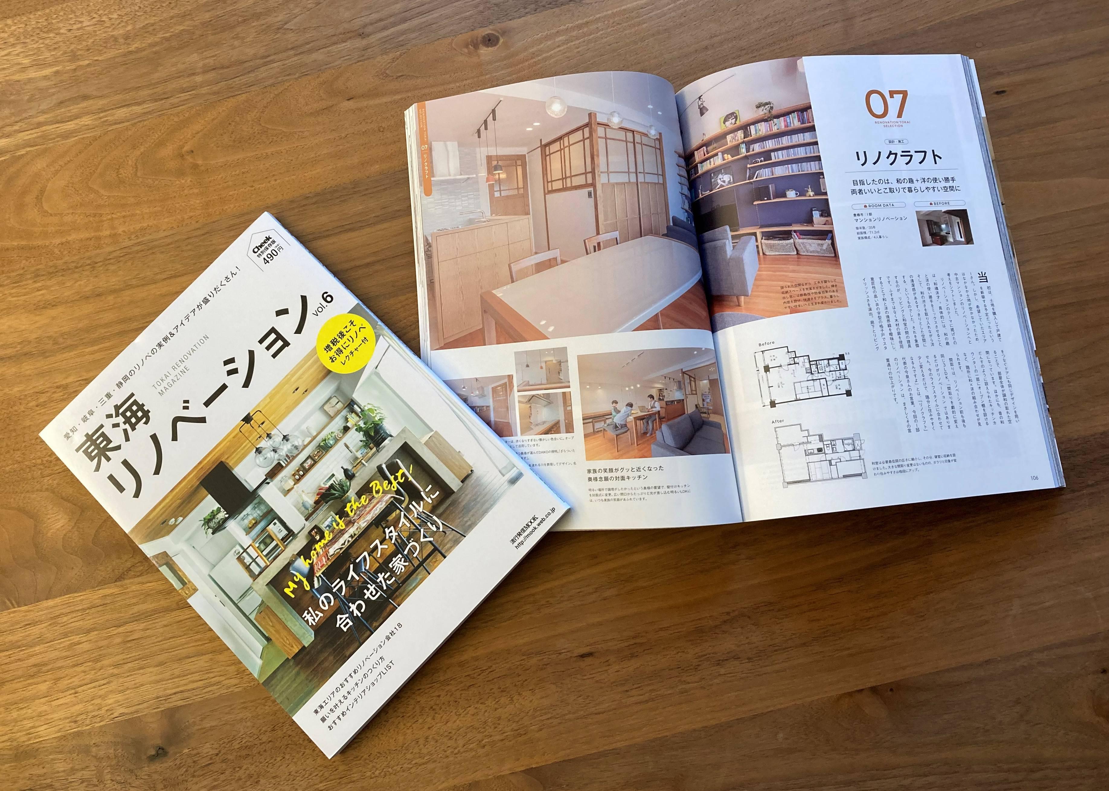 豊橋市でリノベーションを手掛けるリノクラフト株式会社も掲載されている東海リノベーションという雑誌